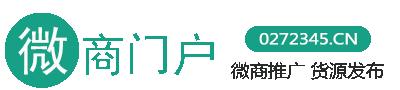 中国微商门户网(0272345.cn)